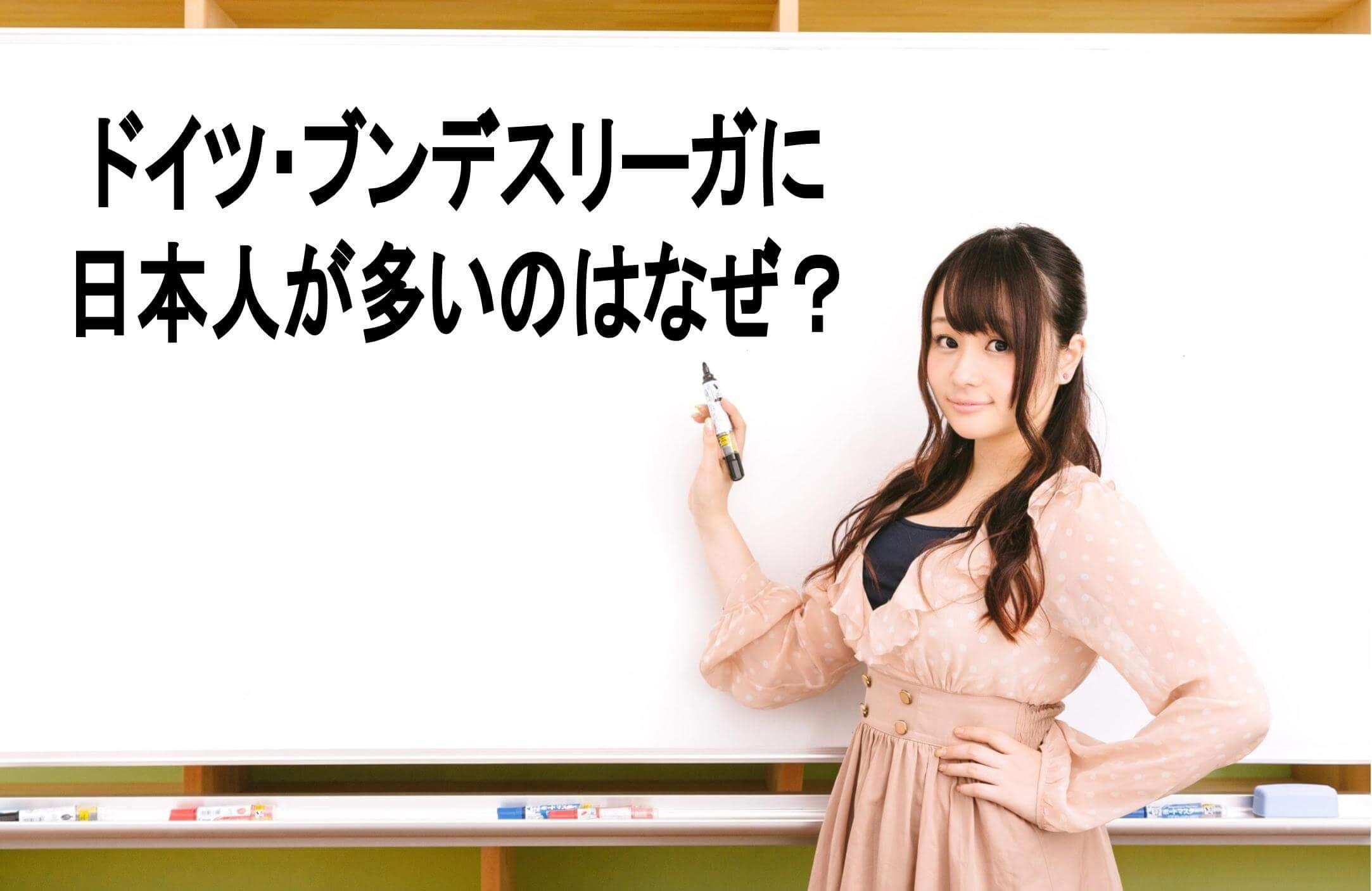ホワイトボードを使い講義する茜さや 「ドイツ・ブンデスリーガに 日本人が多いのはなぜ?」
