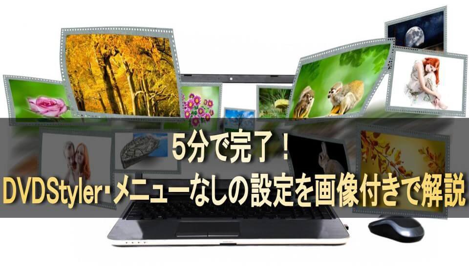 画像が飛び出すパソコンとテキスト「5分で完了!DVDStyler・メニューなしの設定を画像付きで解説」