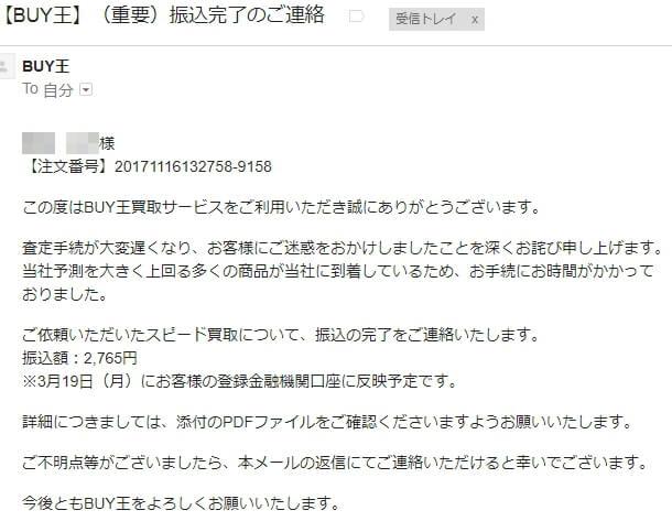 BUY王・振込完了メール