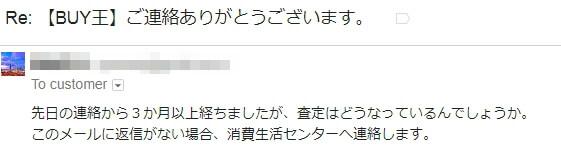 BUY王(バイキング)査定進行状況確認メール2