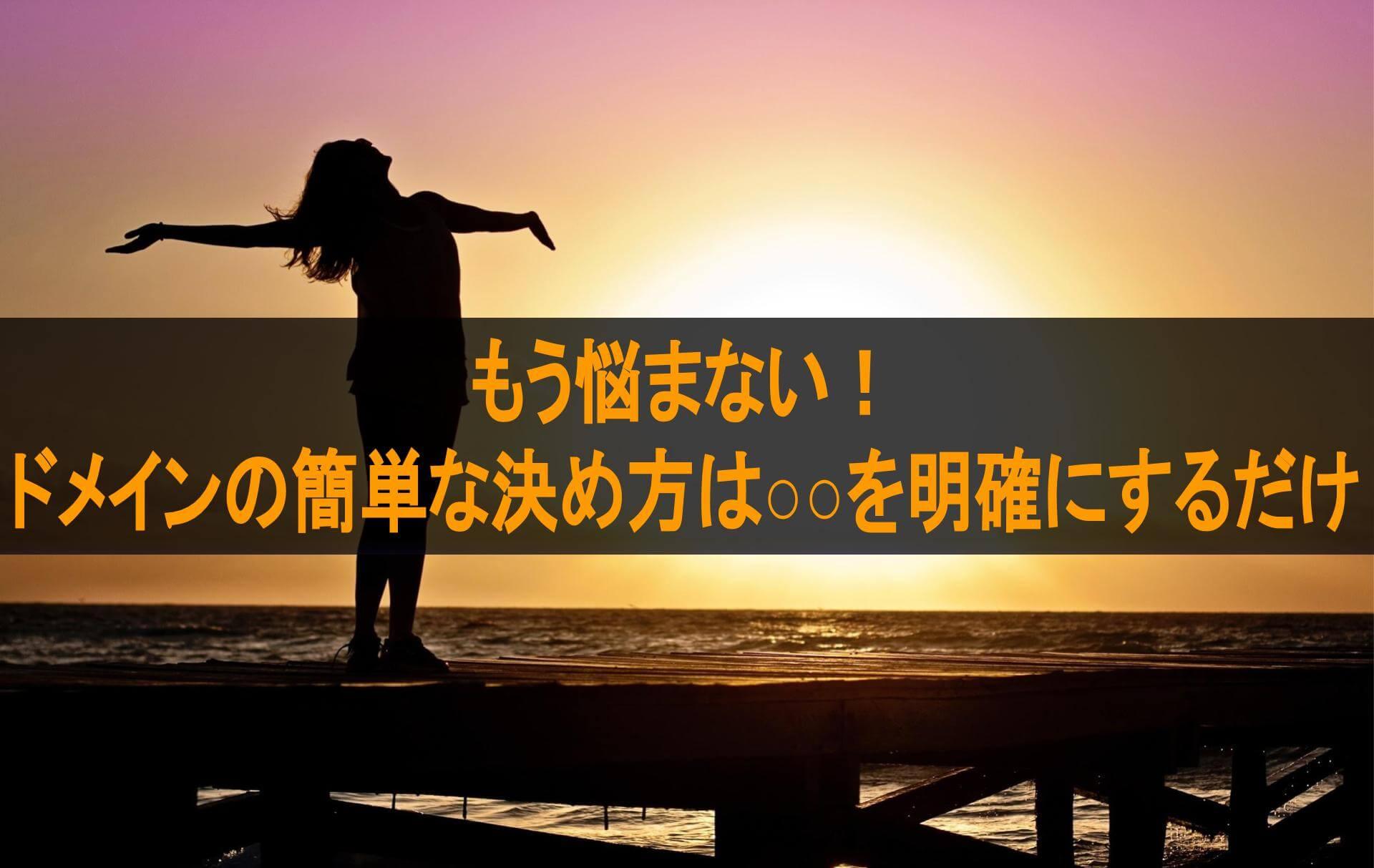 夕焼けの海辺で両手を広げる女性 テキスト「もう悩まない! ドメインの簡単な決め方は○○を明確にするだけ」