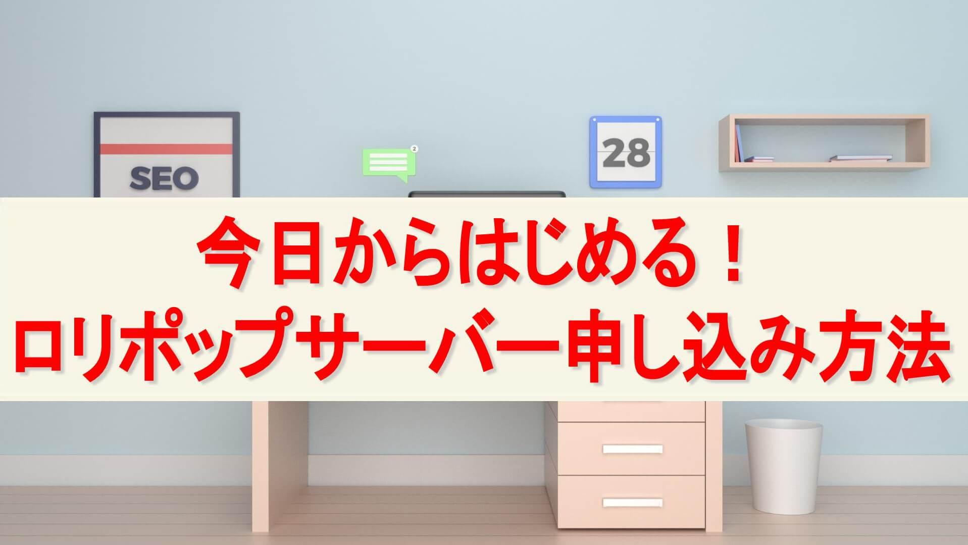 ワーキングデスクを表したイラスト テキスト「今日からはじめる! ロリポップサーバー申し込み方法」