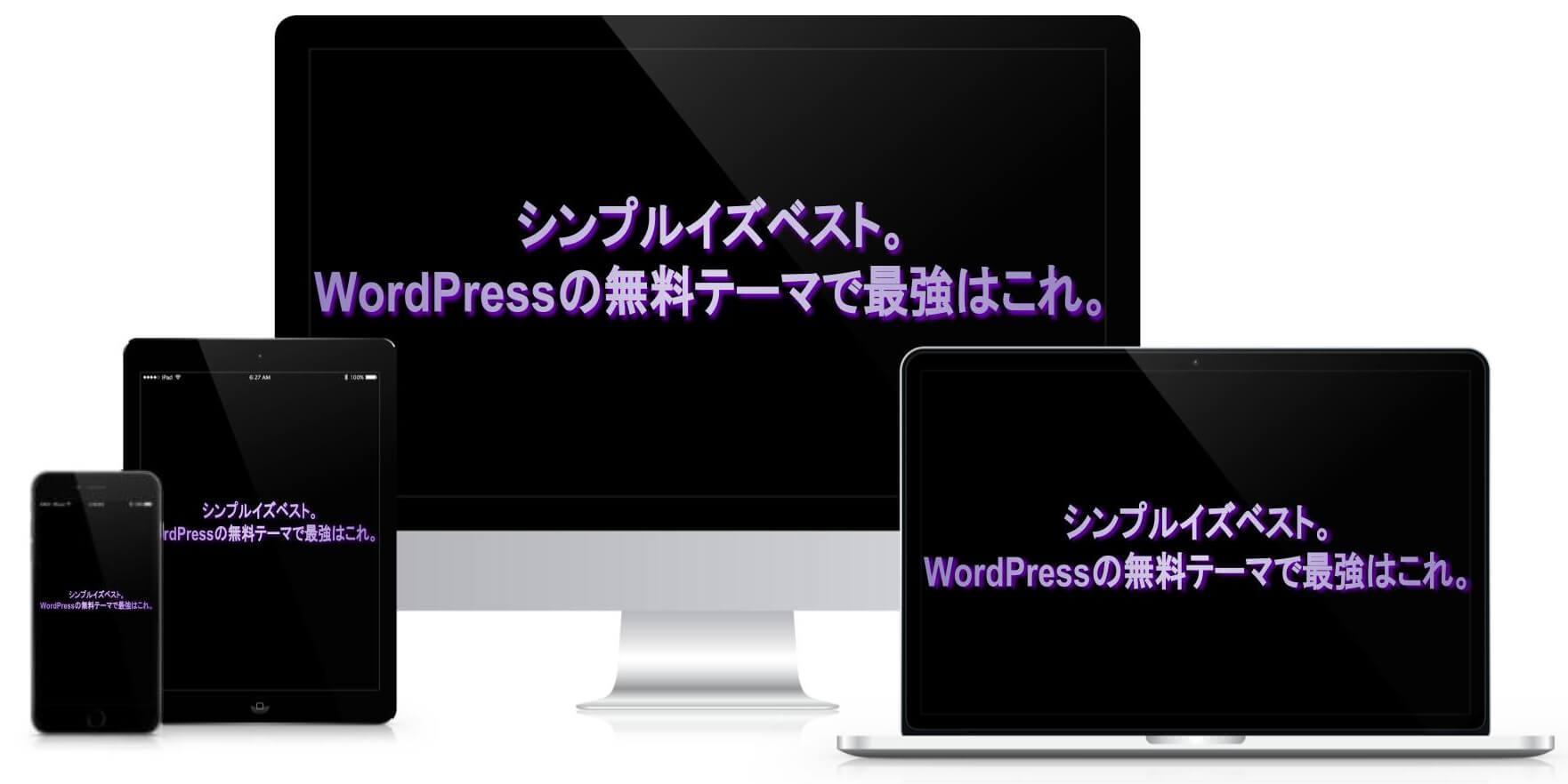 テーブルにノートPC・テキスト「シンプルイズベスト。 WordPressの無料テーマで最強はこれ。」