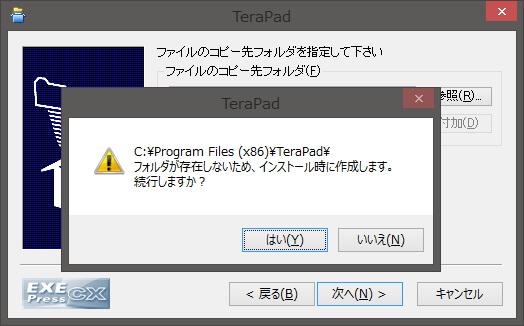 TeraPad インストーラー保存先確認