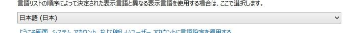Windowsの表示言語の上書き