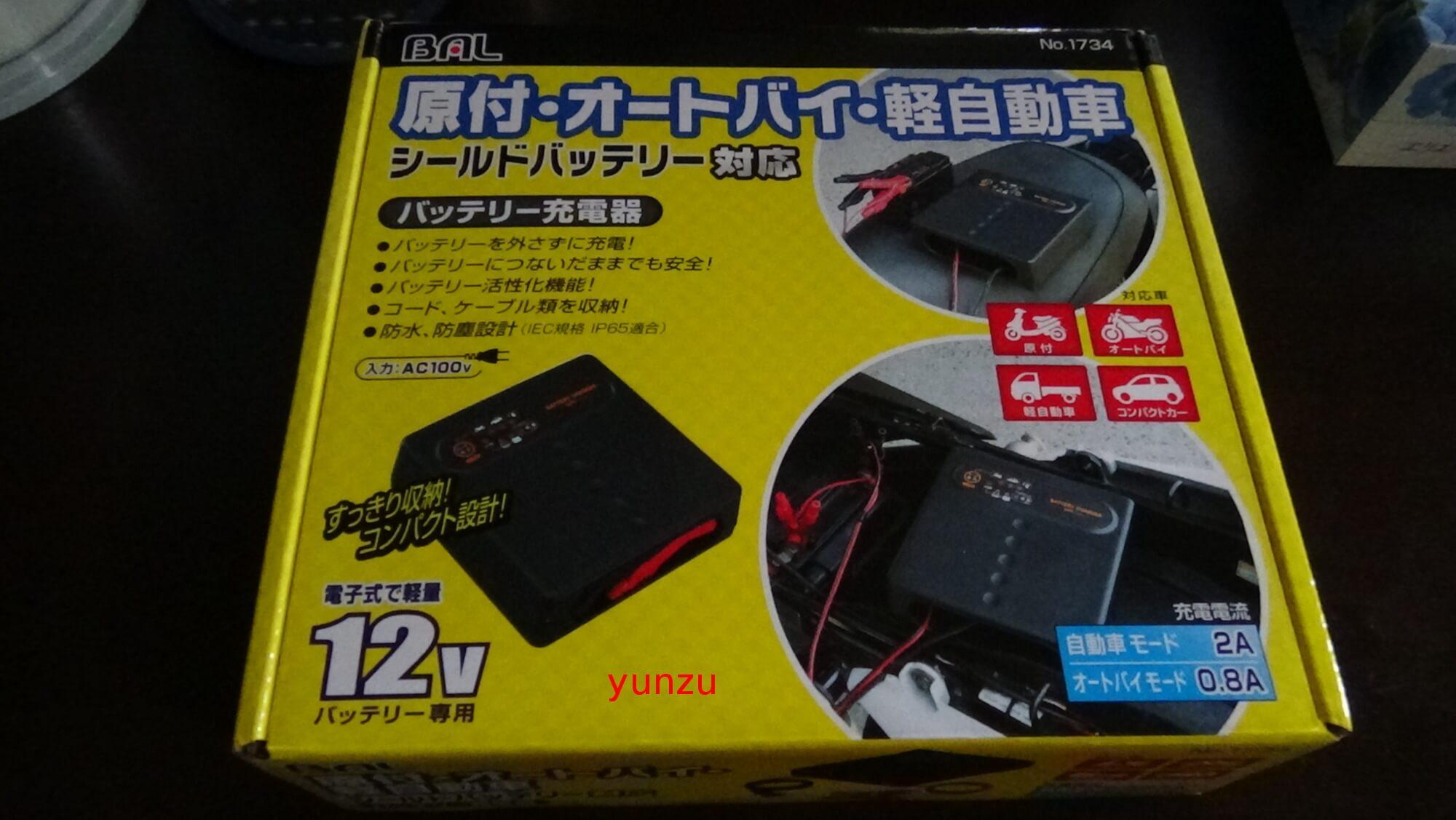 大橋産業バッテリーチャージャーパッケージ