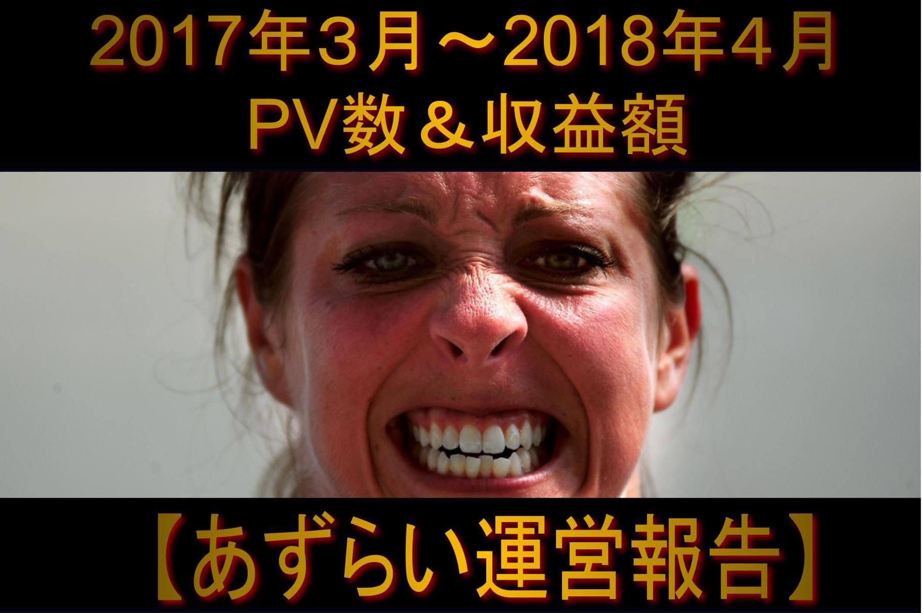 力む女性 テキスト「あずらい運営報告 2017年3月~2018年4月 PV数&収益額」