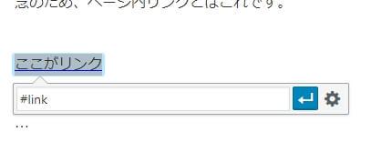 Easy Smooth Scroll LinksのID設定