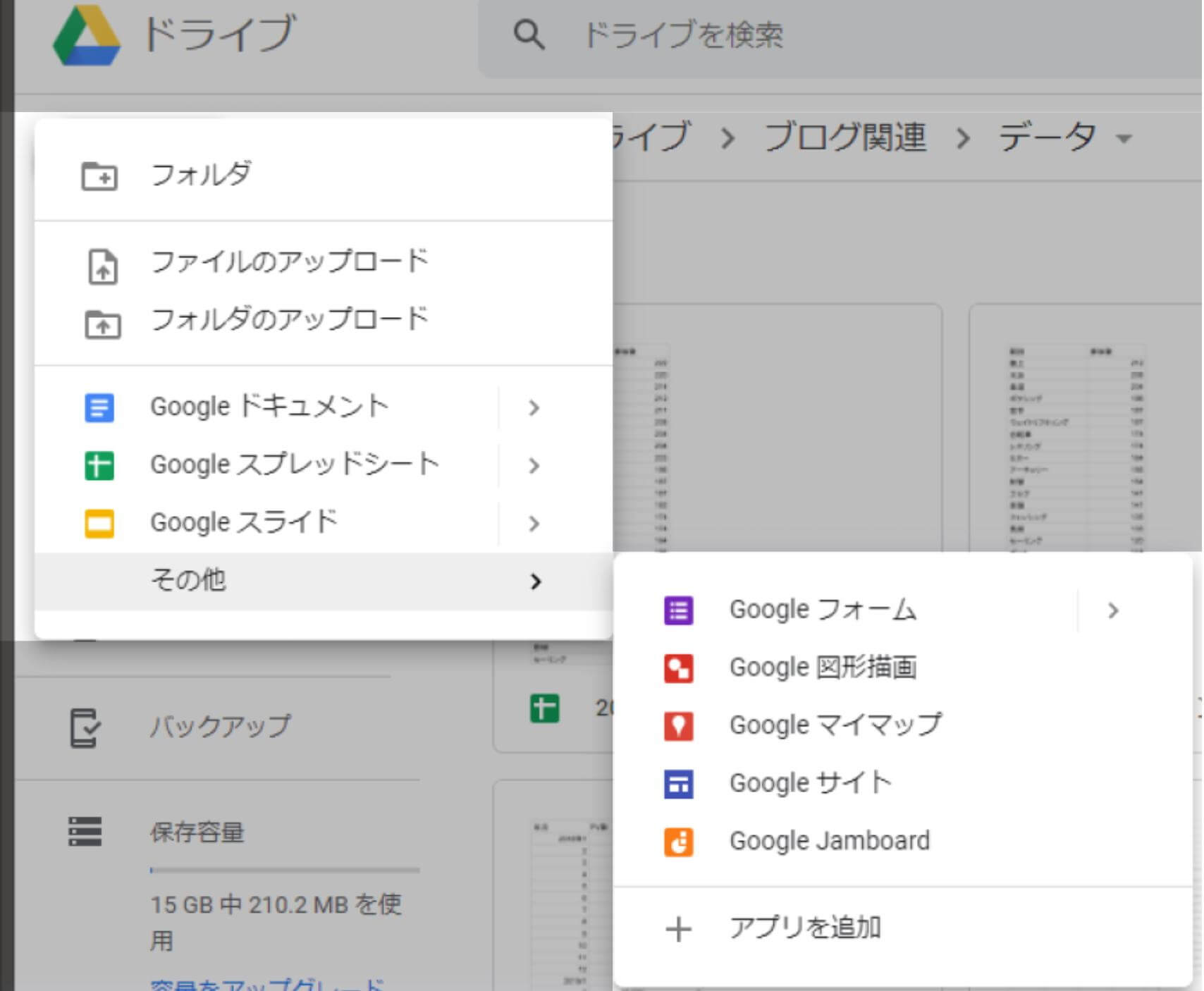 Googleドライブのアプリケーション一覧