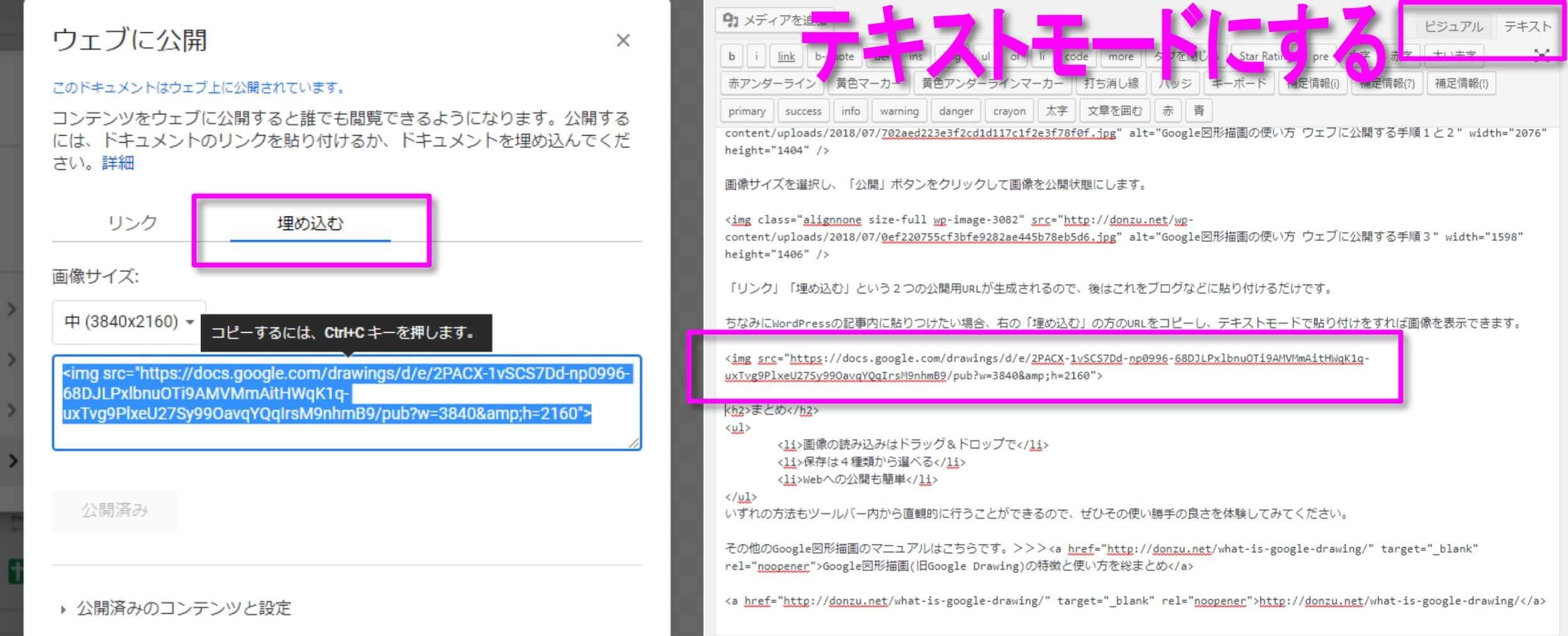 Google図形描画・Webに公開・リンクをWordPressに埋め込む方法