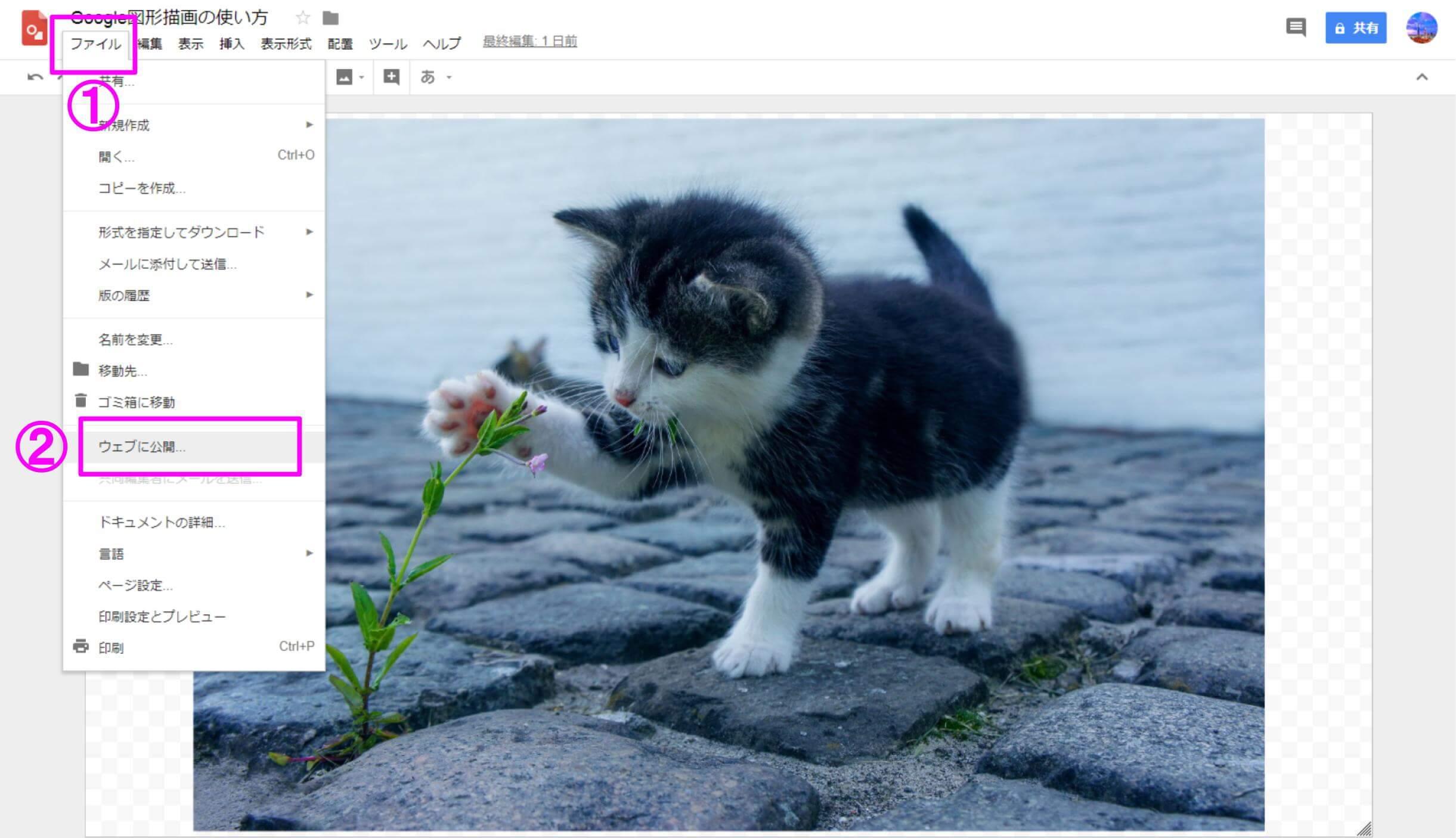Google図形描画の使い方 ファイル→ウェブに公開