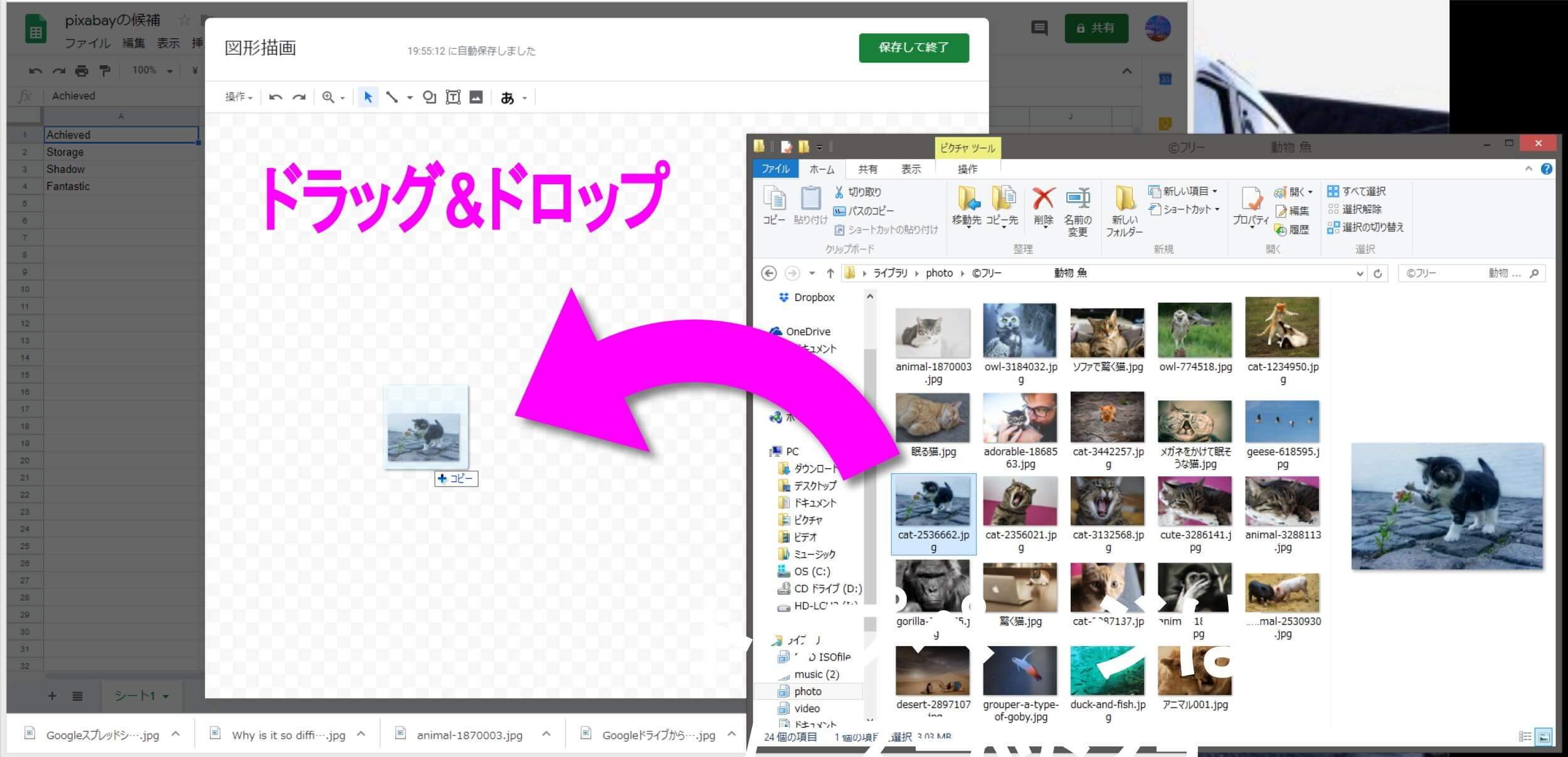 Googleスプレッドシートで画像を挿入する方法・ドラッグ&ドロップ