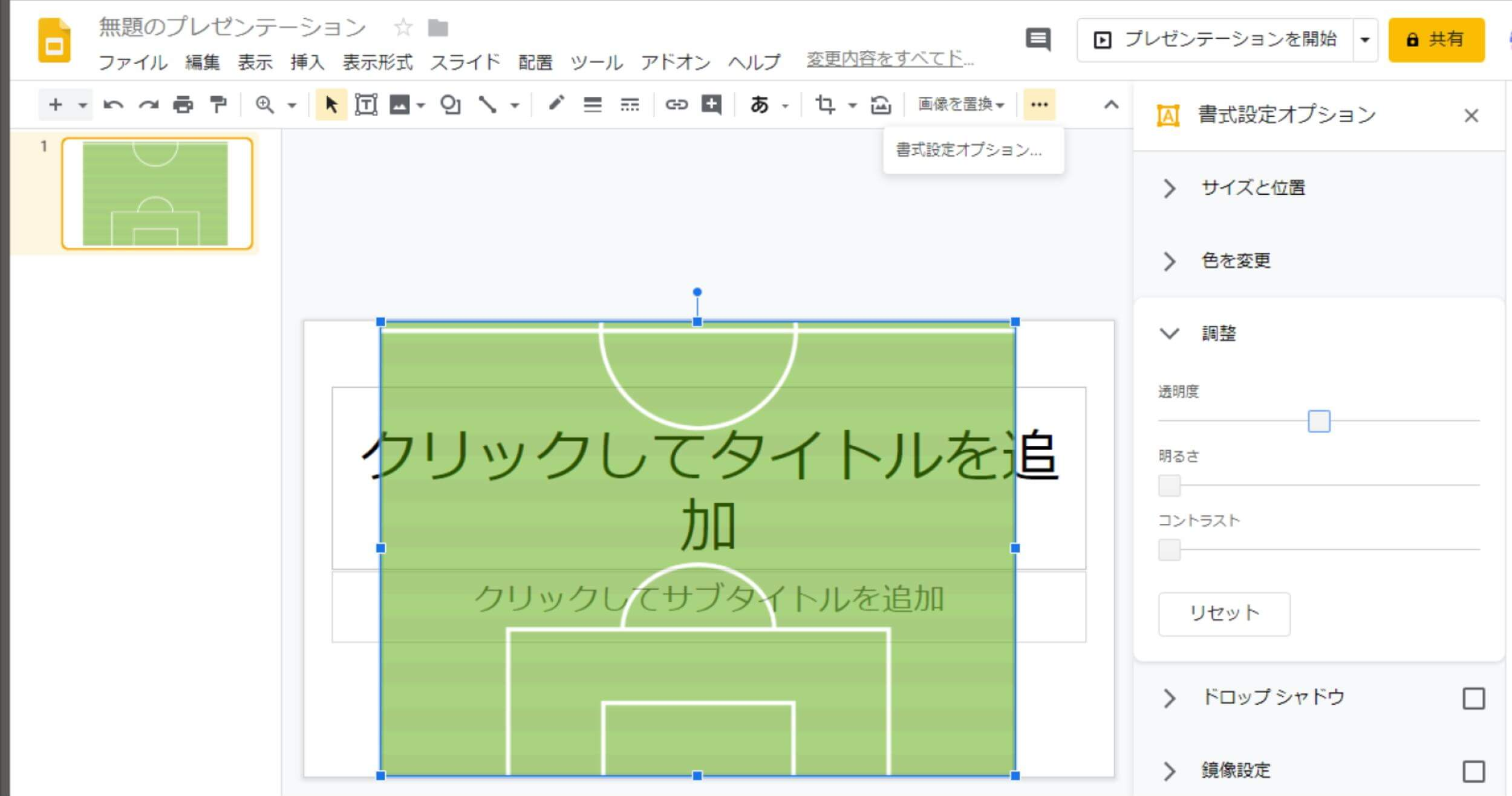 Googleスライドの書式設定オプション 調整後
