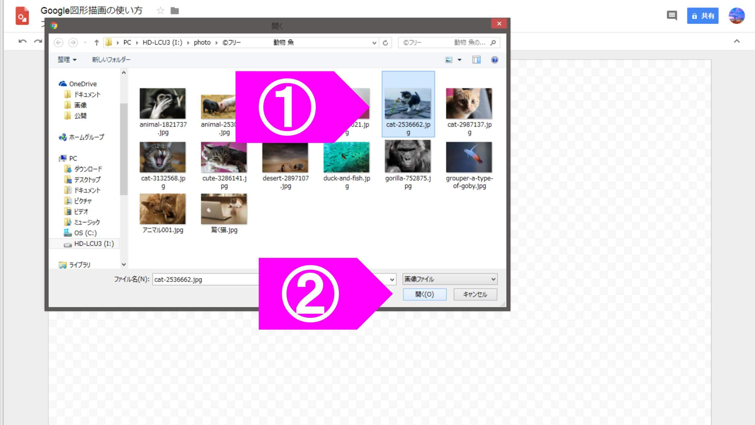 Google図形描画の使い方 挿入→画像→パソコンからアップロード
