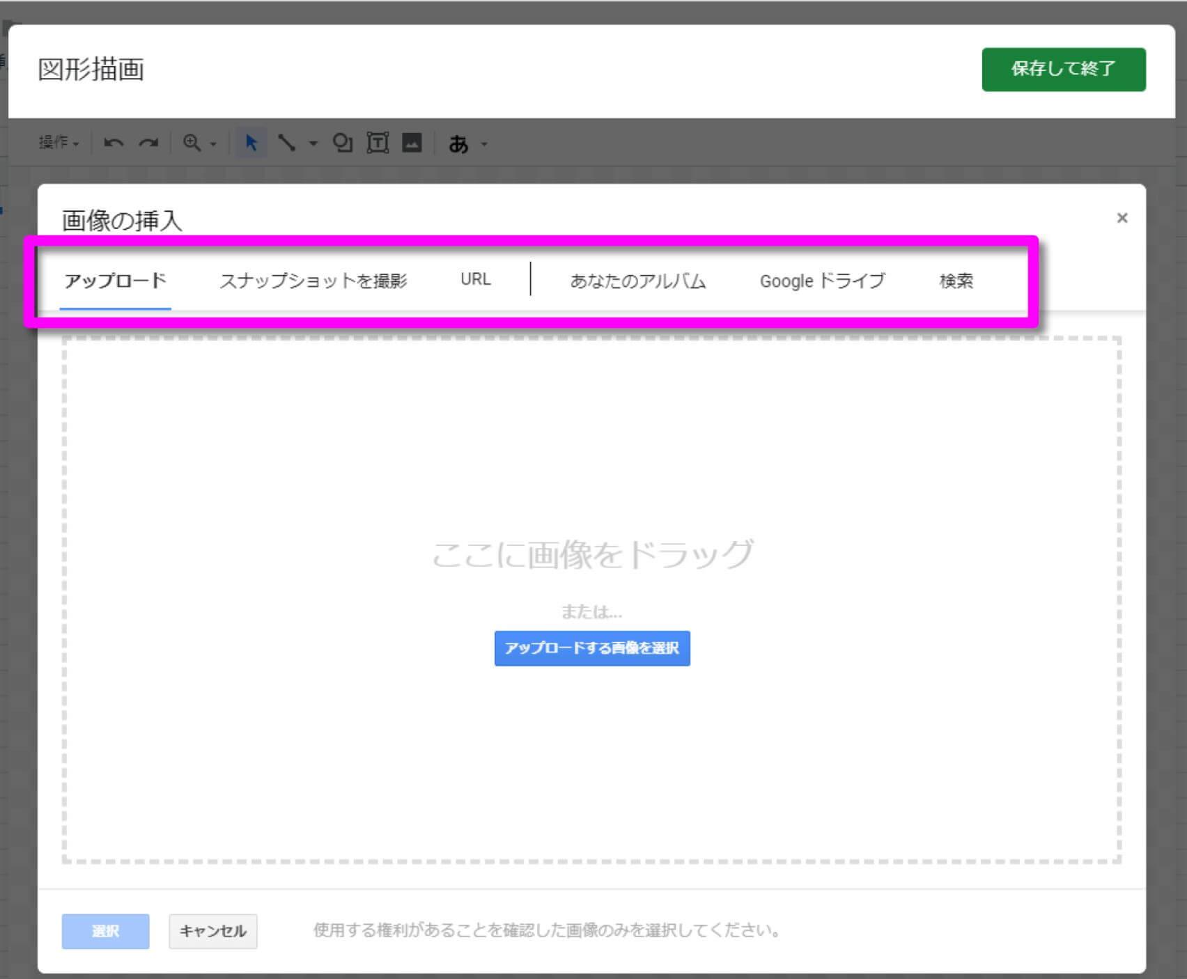 Googleスプレッドシートの図形描画で画像を挿入する方法・画像の挿入