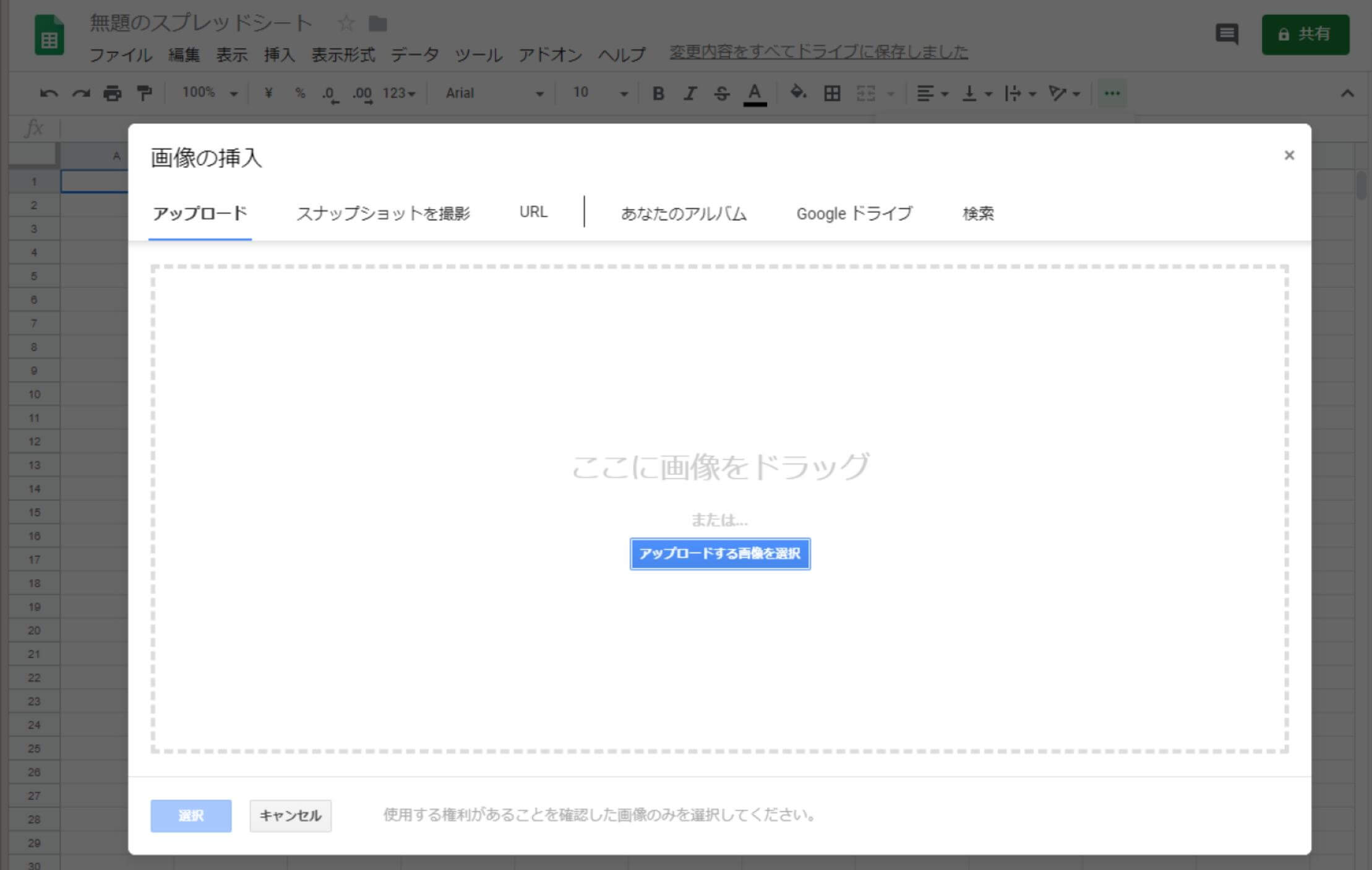 Googleスプレッドシート 画像を挿入する選択画面