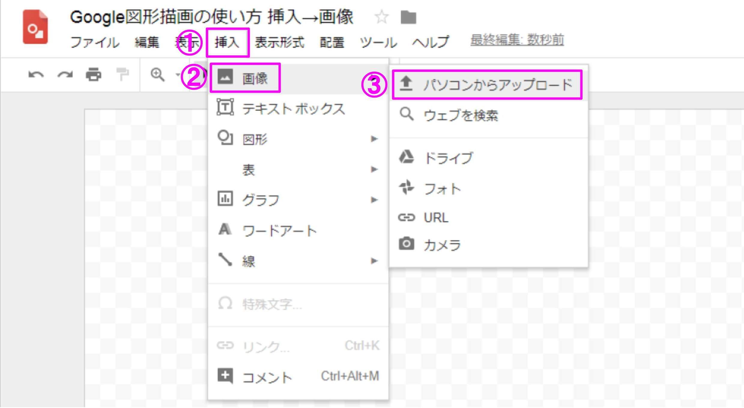 Google図形描画の使い方 挿入→画像