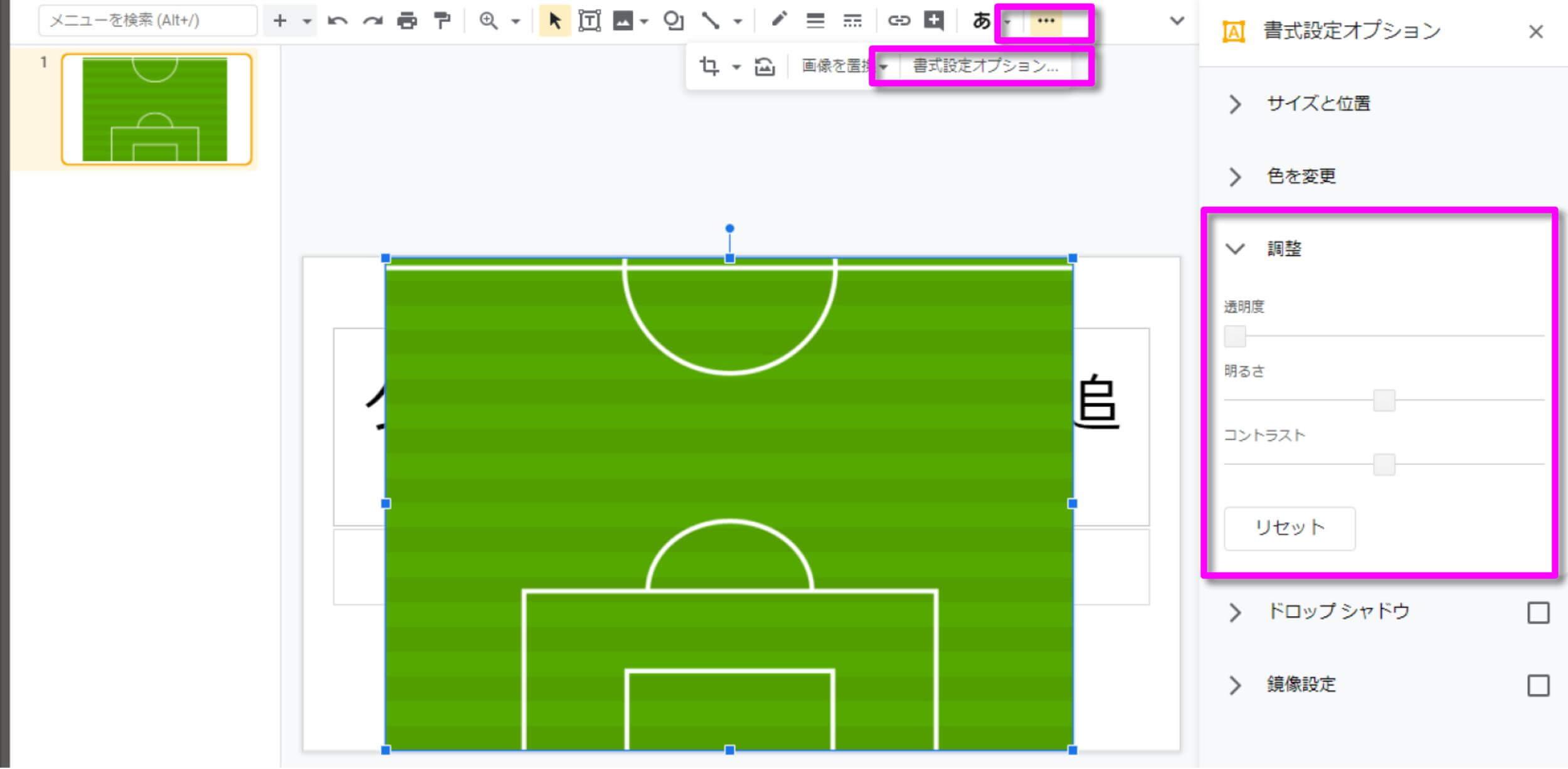 Googleスライドの書式設定オプション 調整