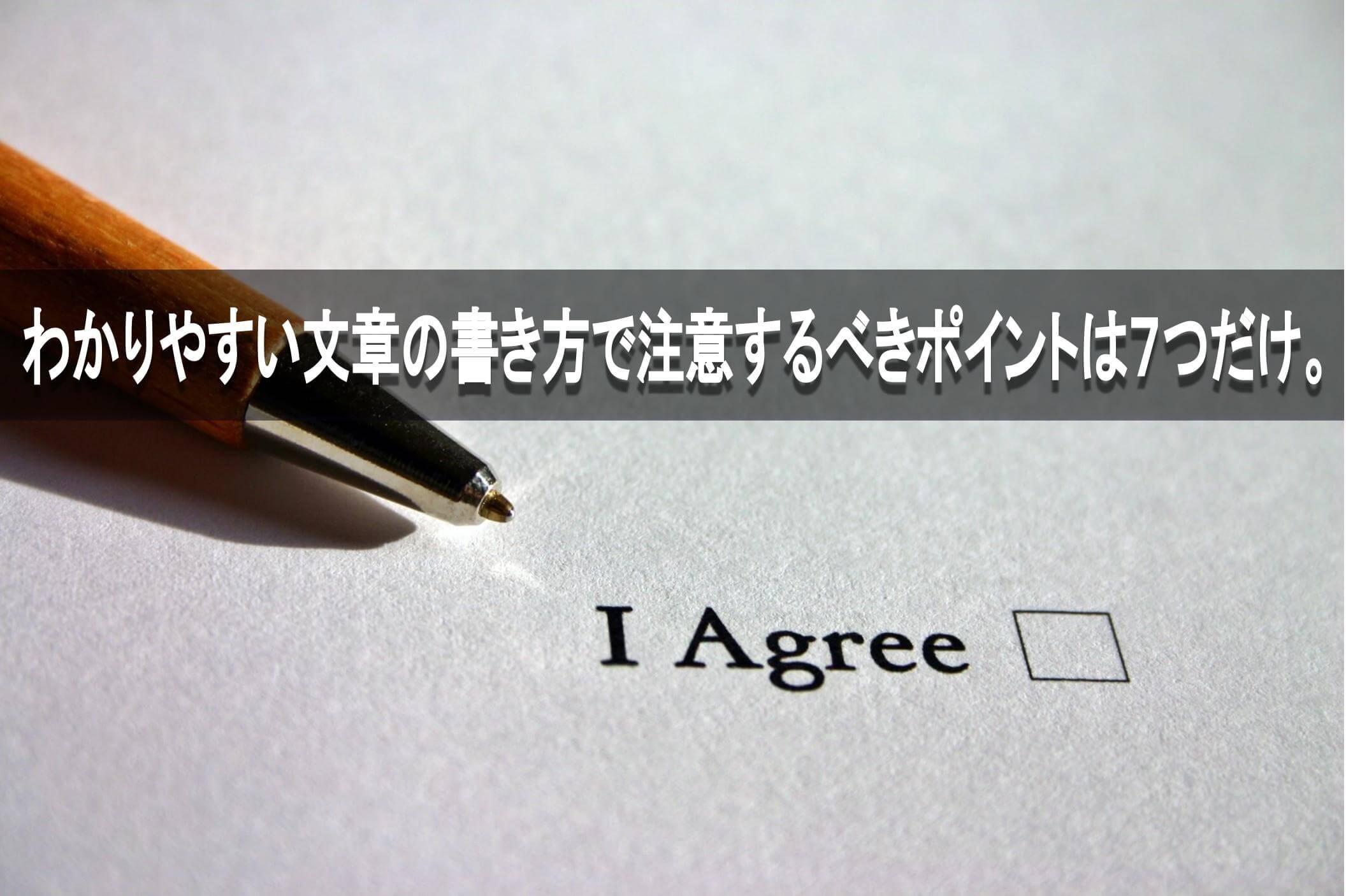 わかりやすい文章の書き方で注意するべきポイントは7つだけ。