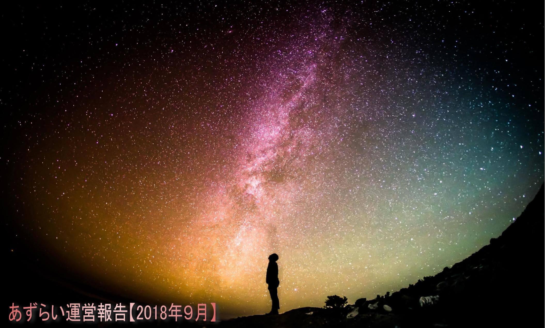 幻想的な天の川「あずらい運営報告【2018年9月】」