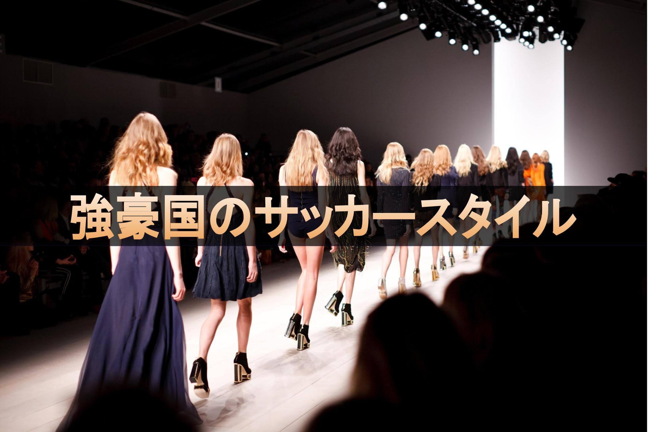 ファッションショー 強豪国のサッカースタイル