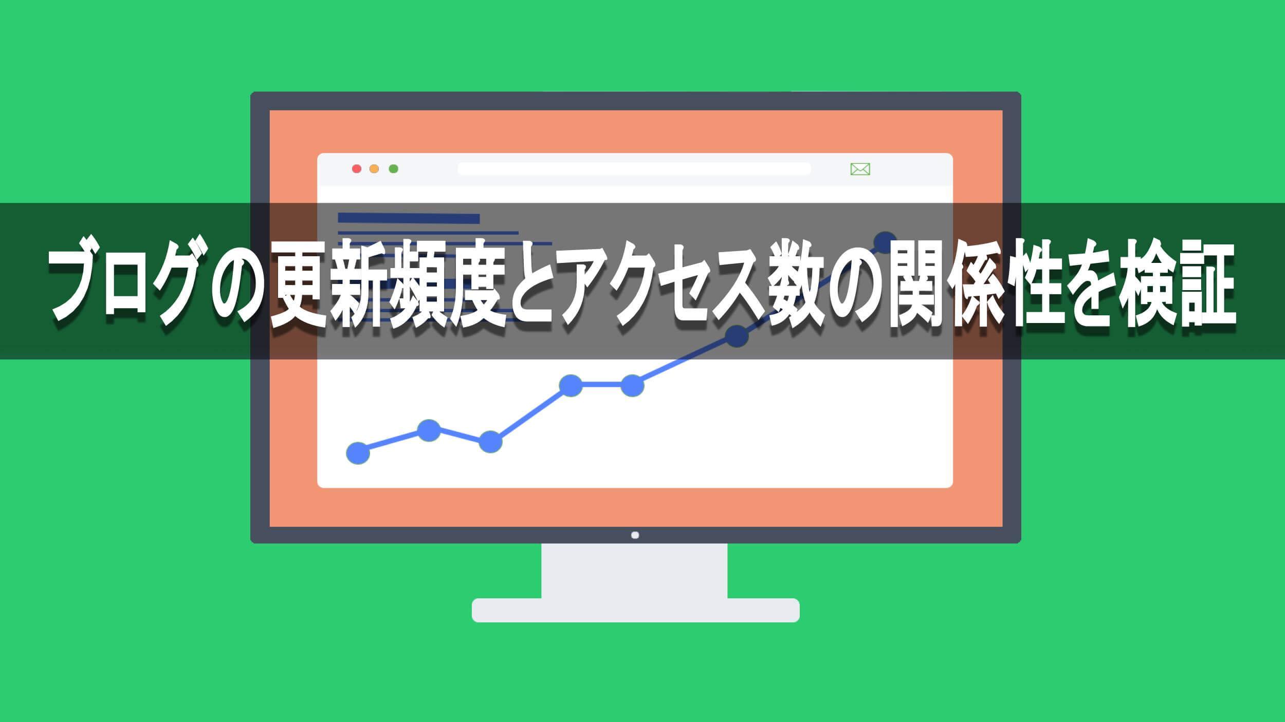 ブログの更新頻度とアクセス数の関係性を検証