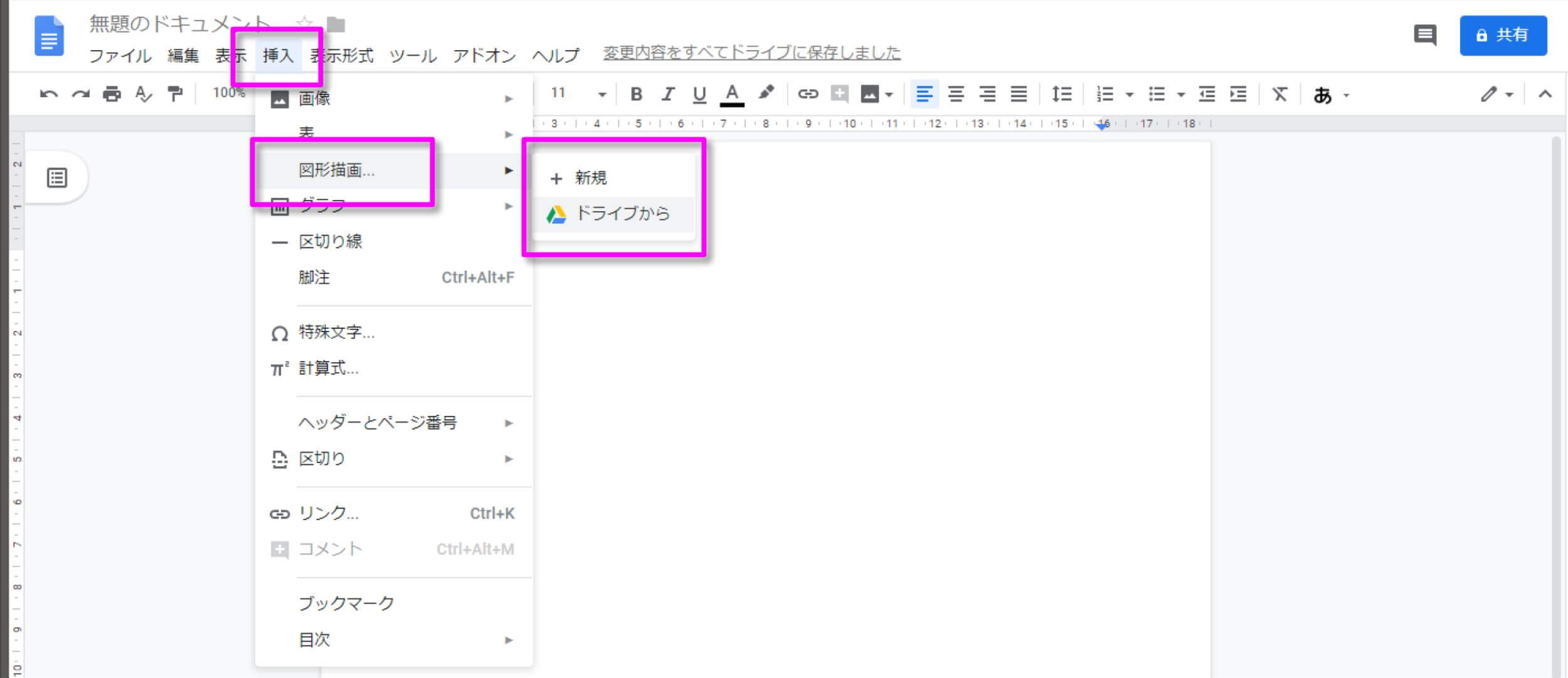 Googleドキュメントから図形描画へアクセスする方法