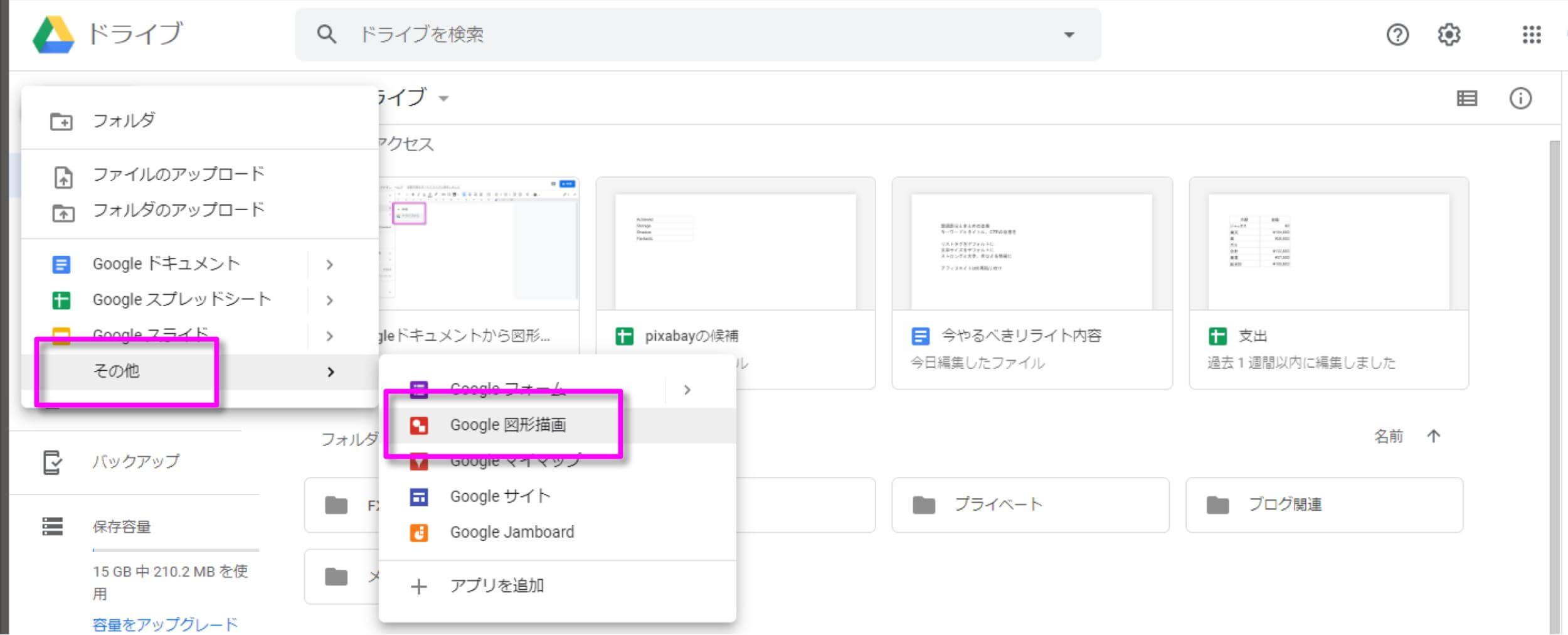 Googleドライブから図形描画へアクセスする方法