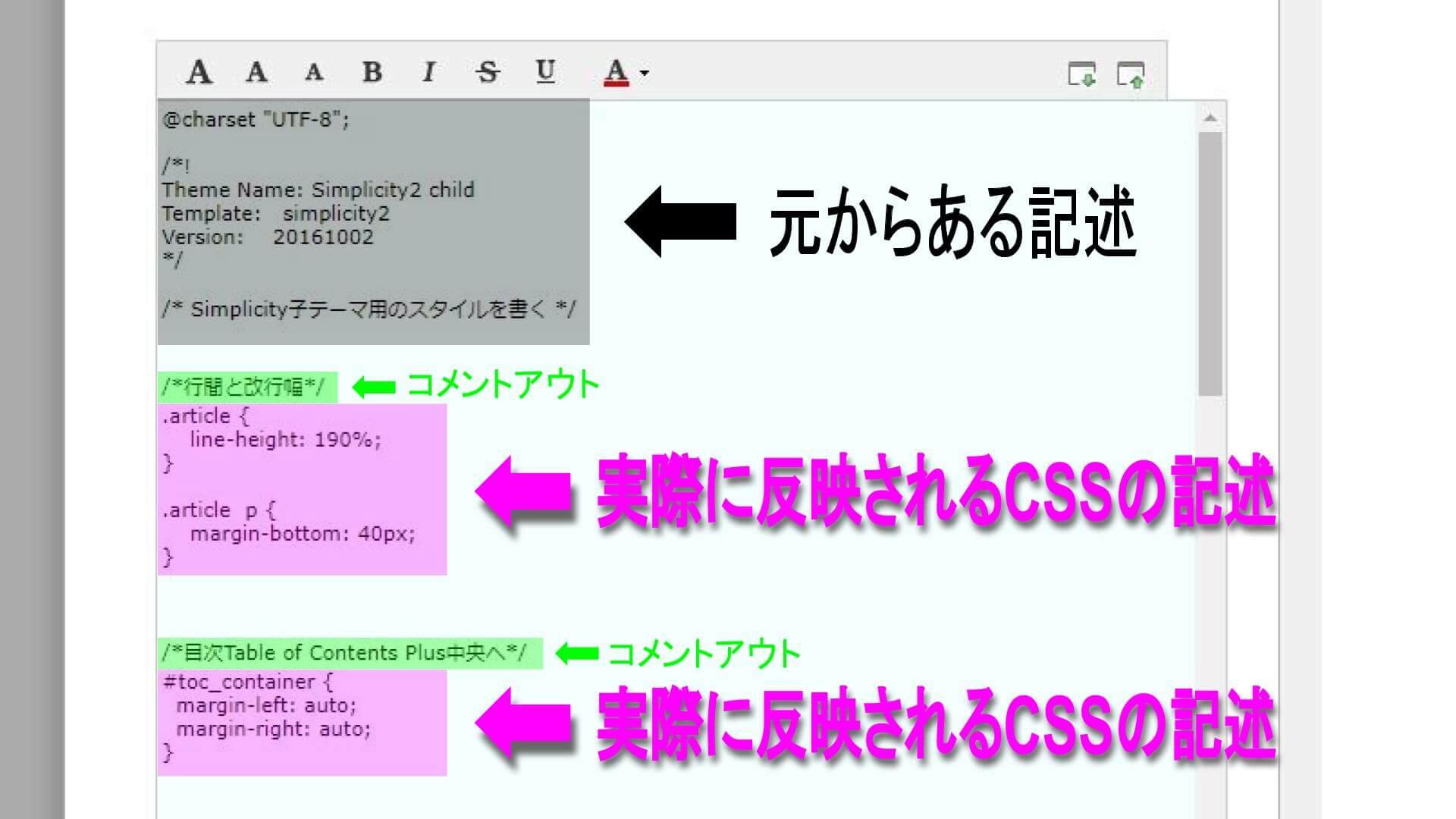 ロリポップFTP style.css 記述例