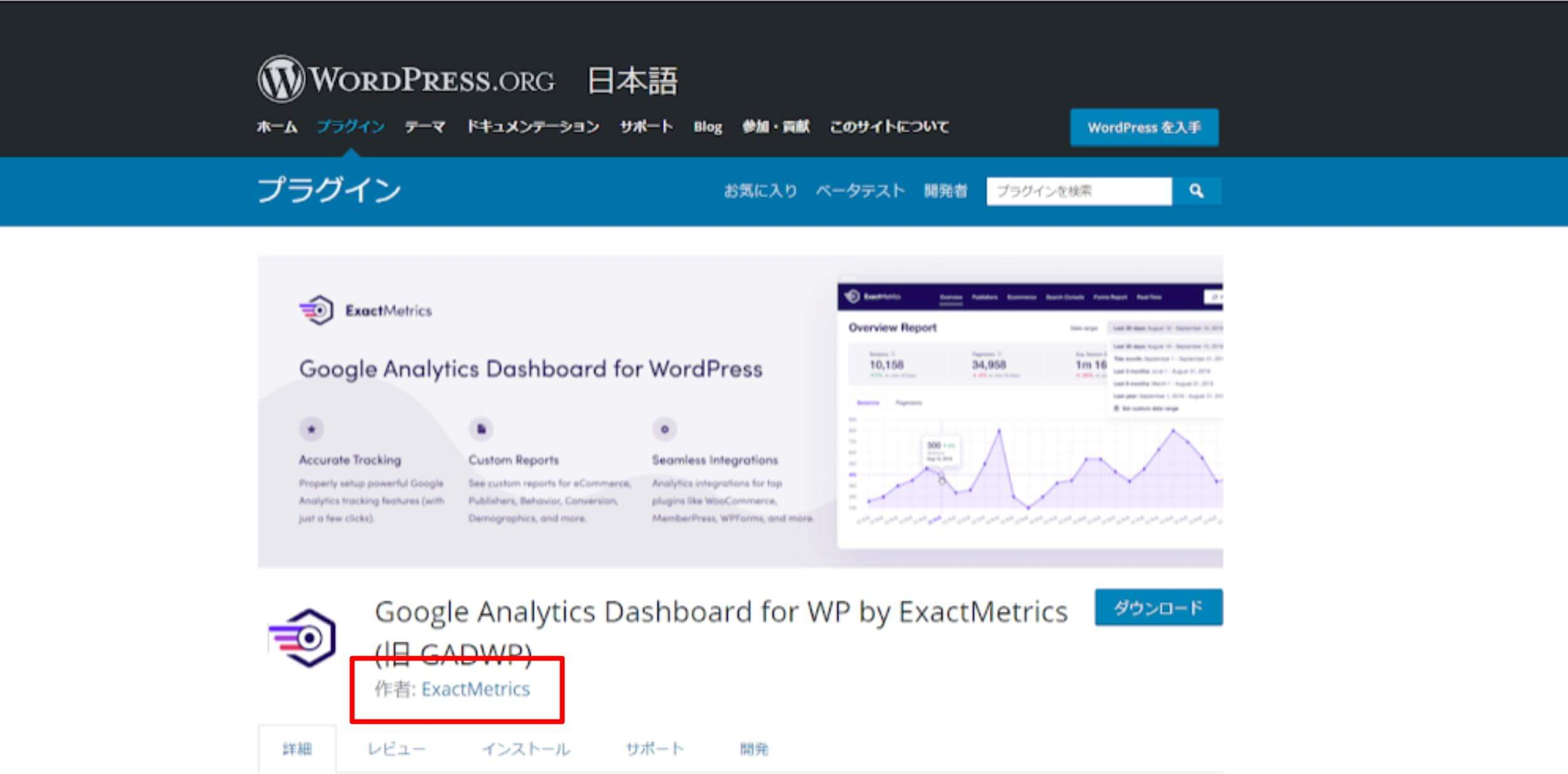 google analytics dashboard for wp by exactmetricsダウンロードページ