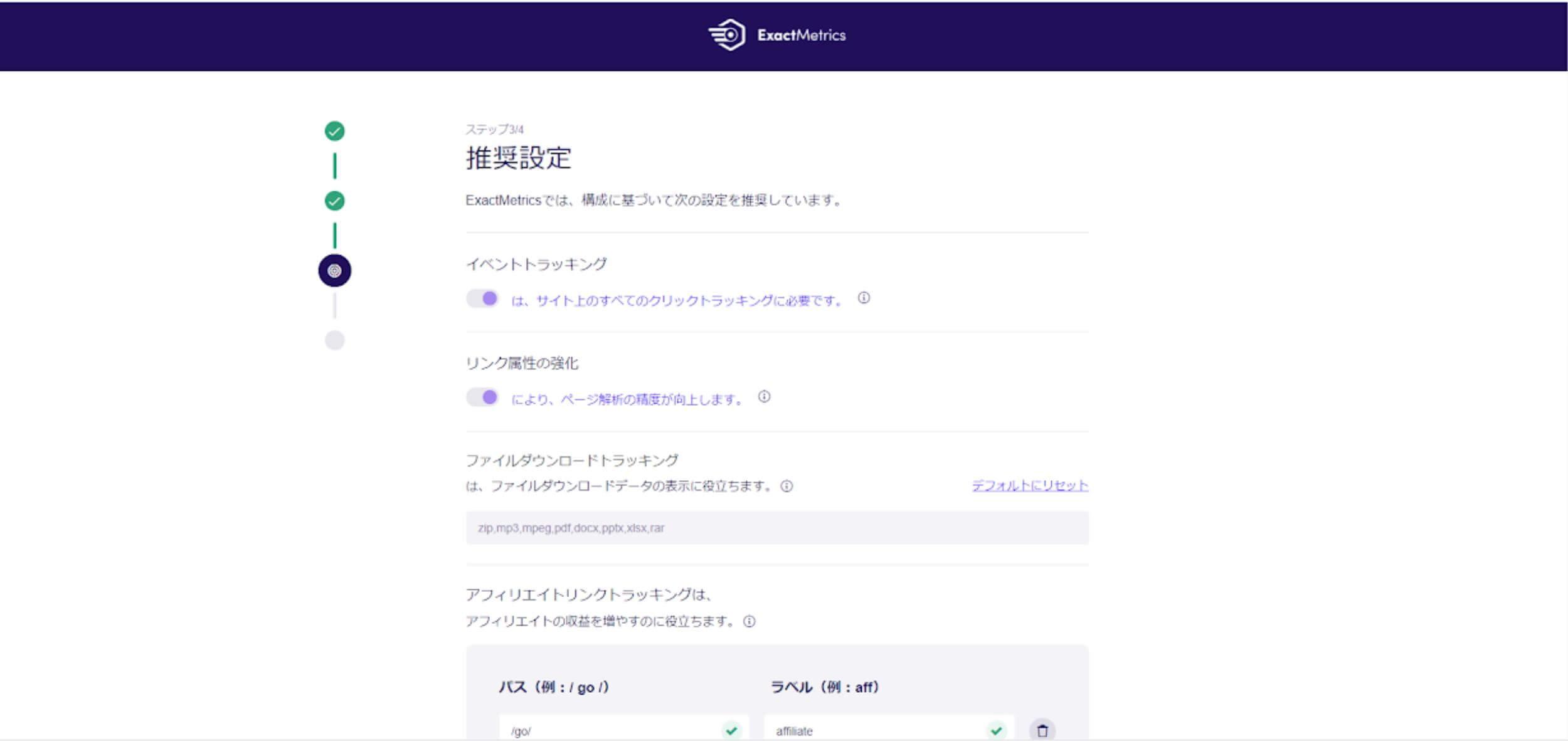 ExactMetricsステップ4/3page