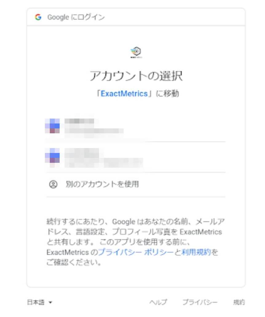 ExactMetrics設定3page