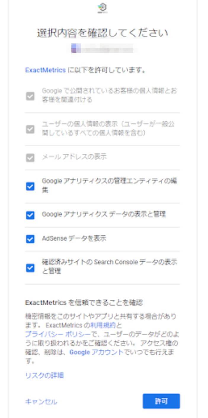 ExactMetricsアカウント許可page
