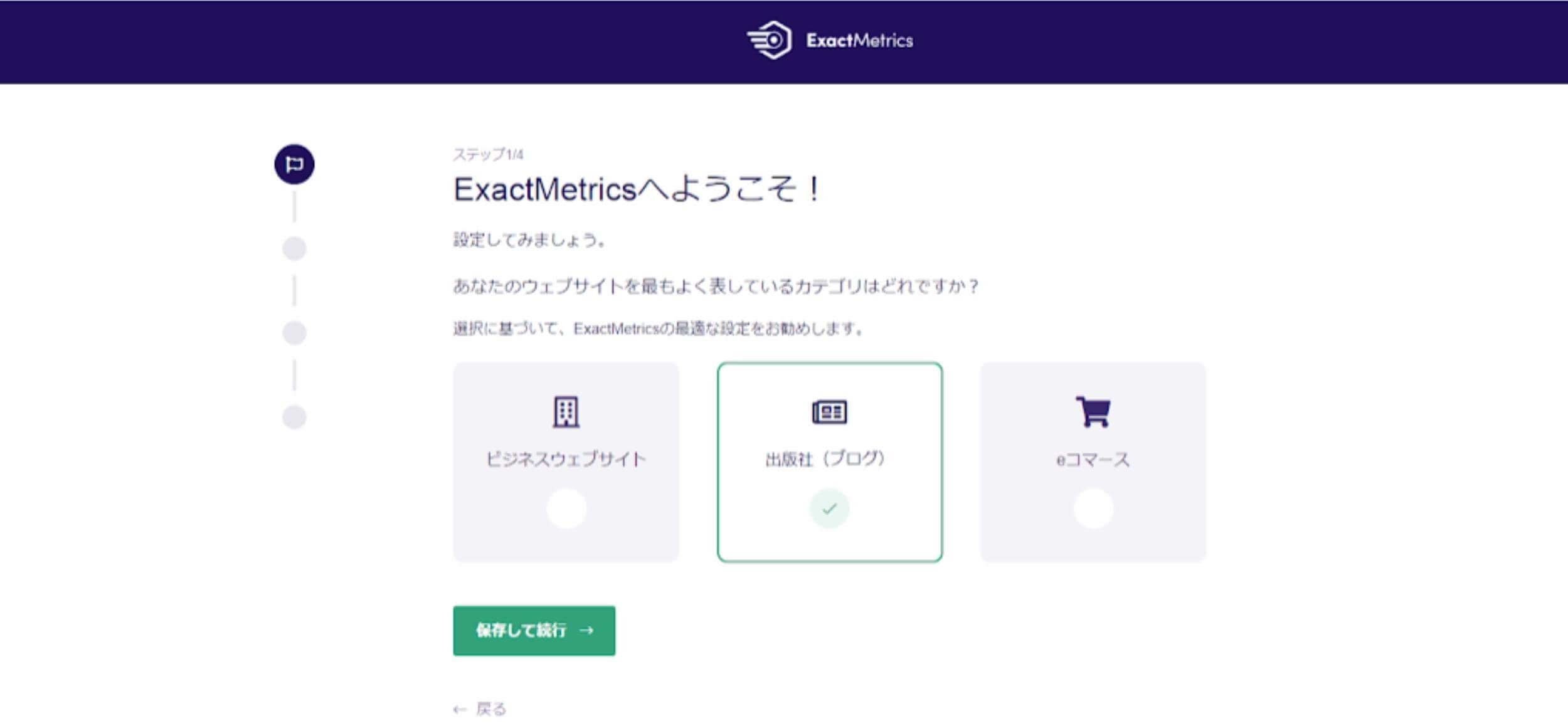 ExactMetrics設定1page