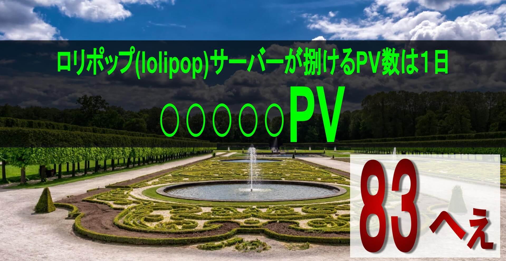 管理が行き届いた庭園 テキスト「ロリポップ(lolipop)サーバーが捌けるPV数は1日○○○○○PV」