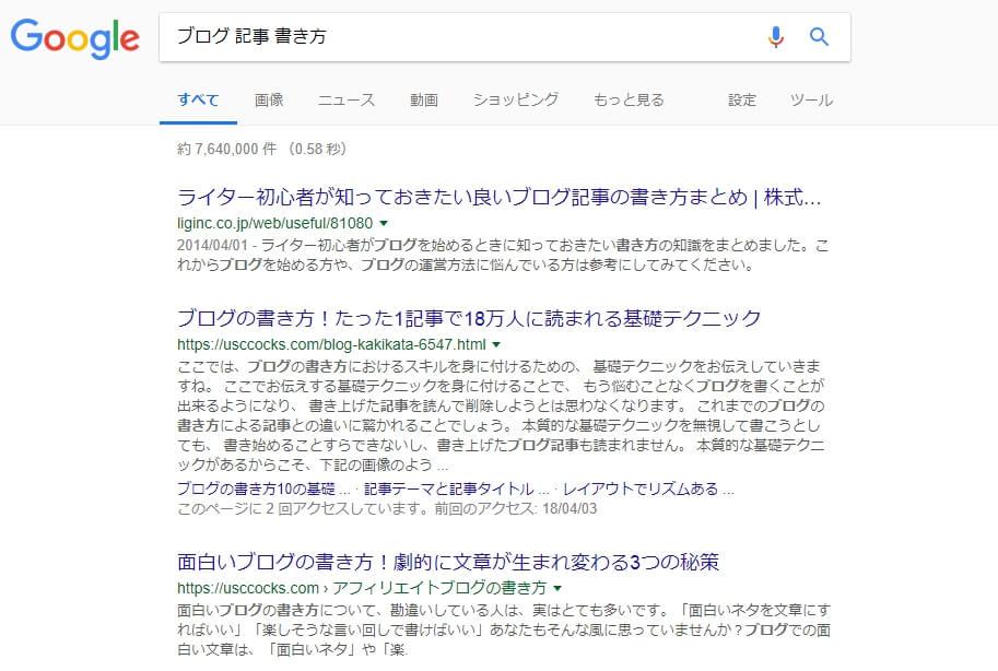 ブログ 記事 書き方 検索結果