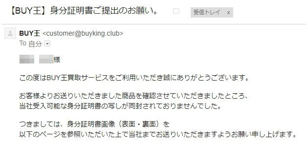 BUY王3