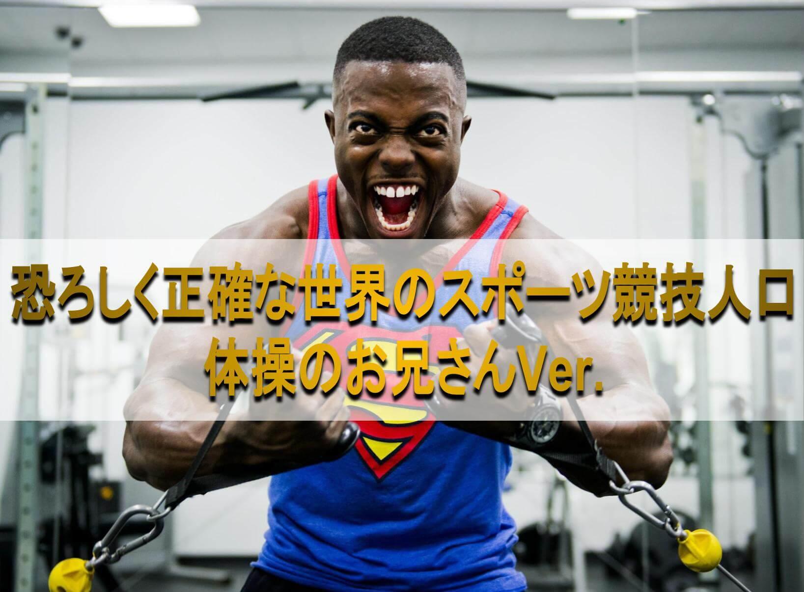ジムで絶叫する黒人男性 テキスト「恐ろしく正確な世界のスポーツ競技人口・体操のお兄さんVer.」
