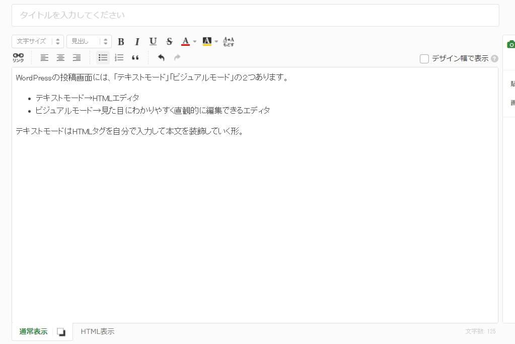 アメーバブログの記事投稿画面