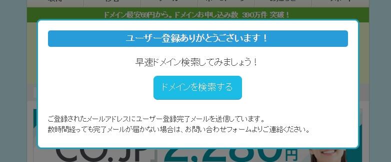 ムームードメイン ユーザー登録完了
