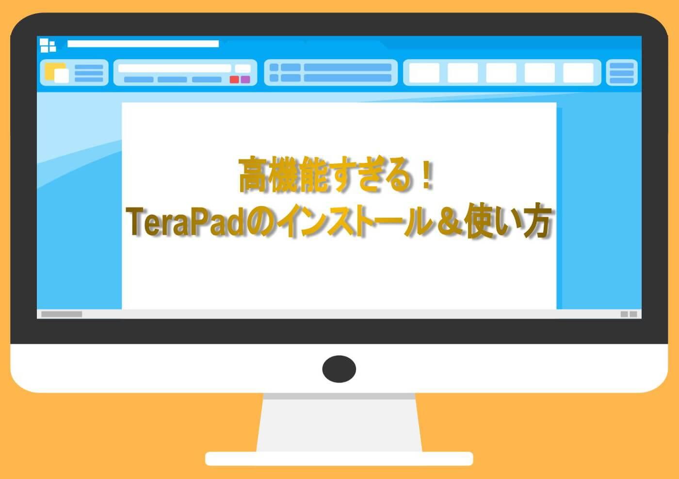高機能すぎる! TeraPadのインストール&使い方