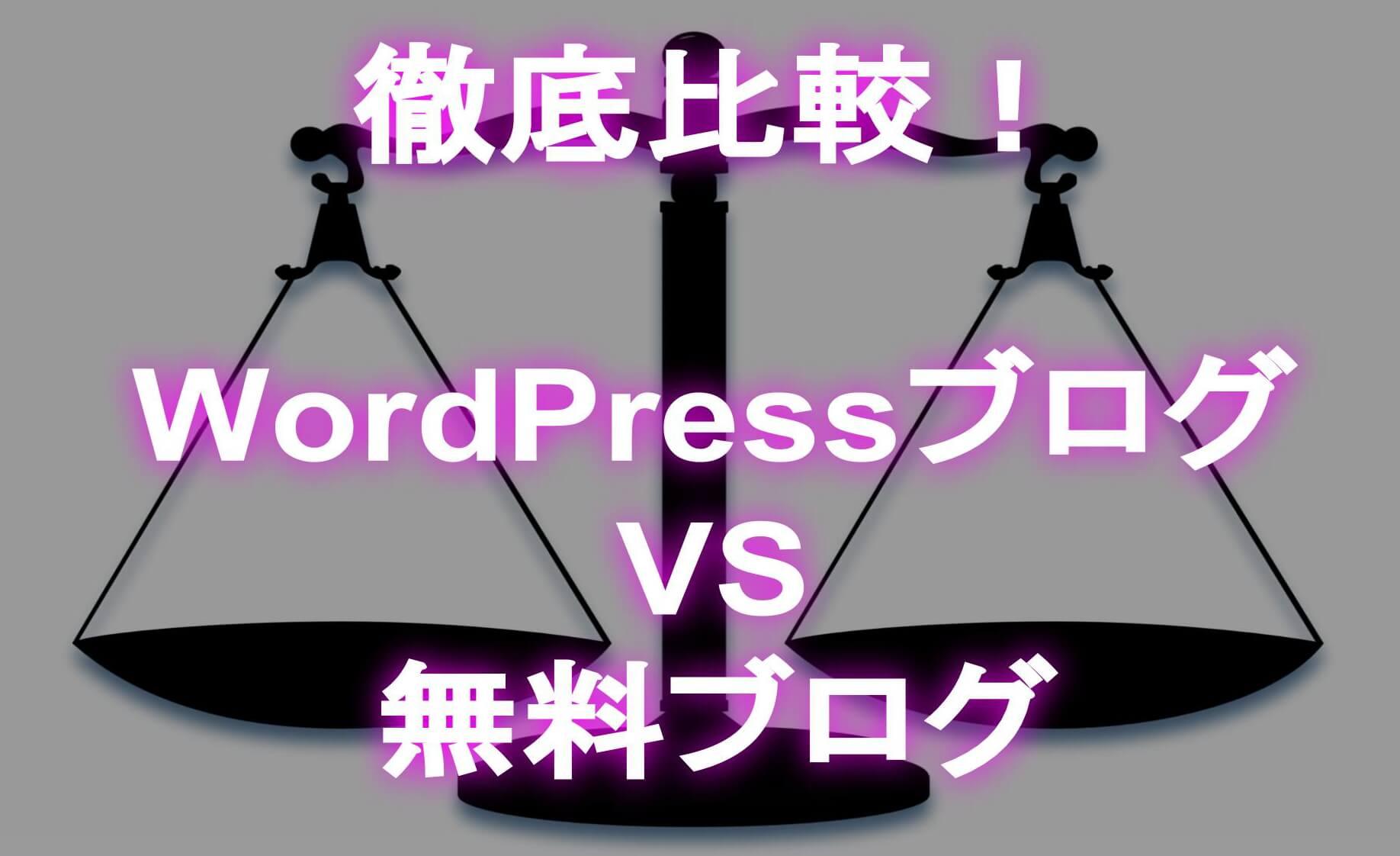 天秤 テキスト「徹底比較!WordPressブログVS無料ブログ」
