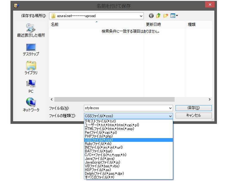 TeraPad 保存ファイル形式
