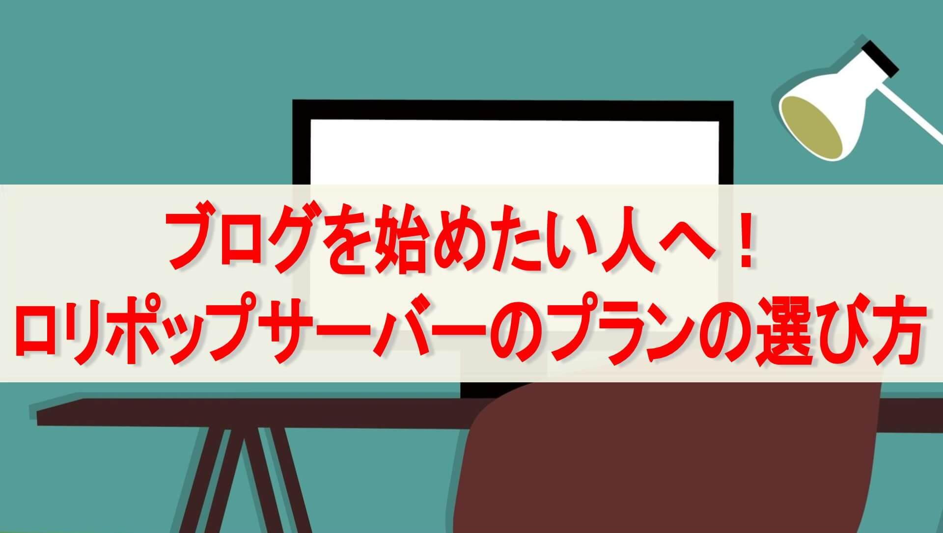PCのイラスト テキスト「ブログを始めたい人へ!ロリポップサーバーのプランの選び方」