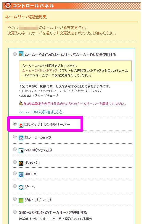 ムームードメイン ネームサーバ変更画面