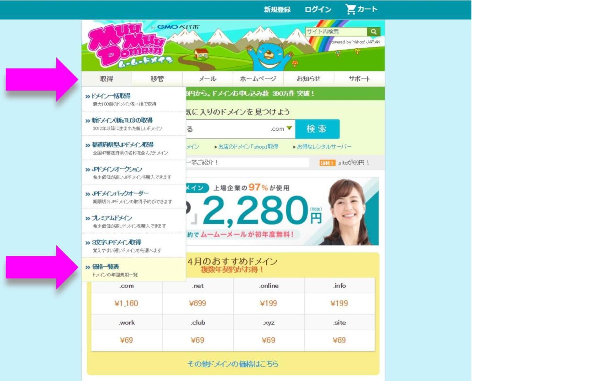 ムームードメイントップ 取得→価格一覧表