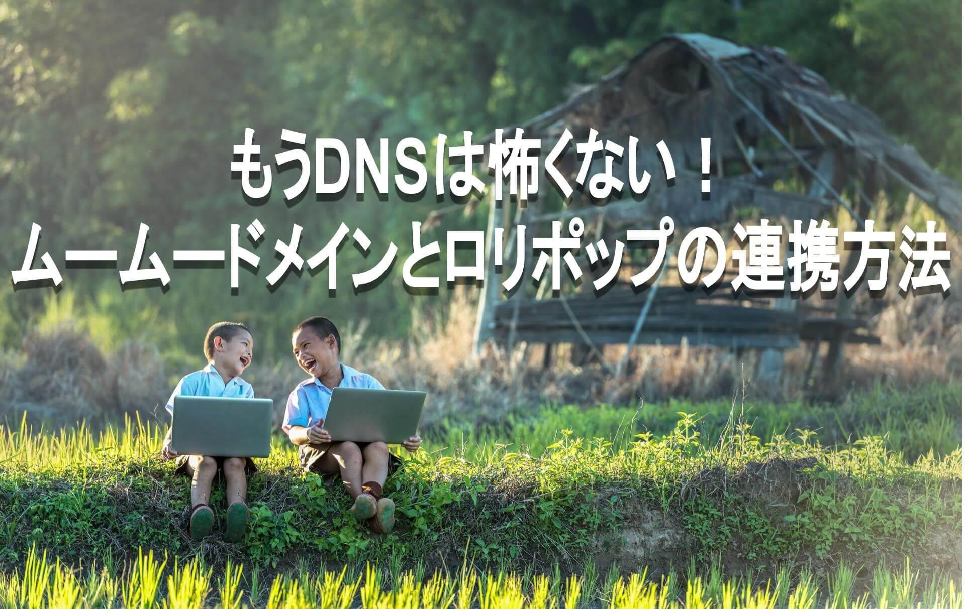 農村でノートPCを操作する笑顔の少年たち テキスト「もうDNSは怖くない!ムームードメインとロリポップの連携方法」