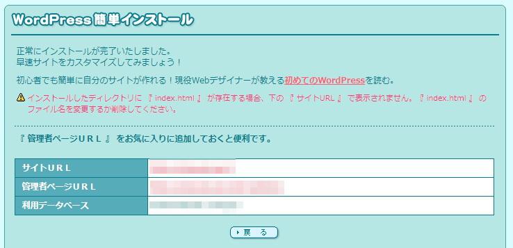 WordPress簡単インストール インストール先設定完了