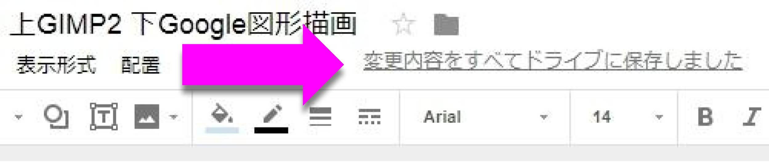 Google図形描画 変更内容保存