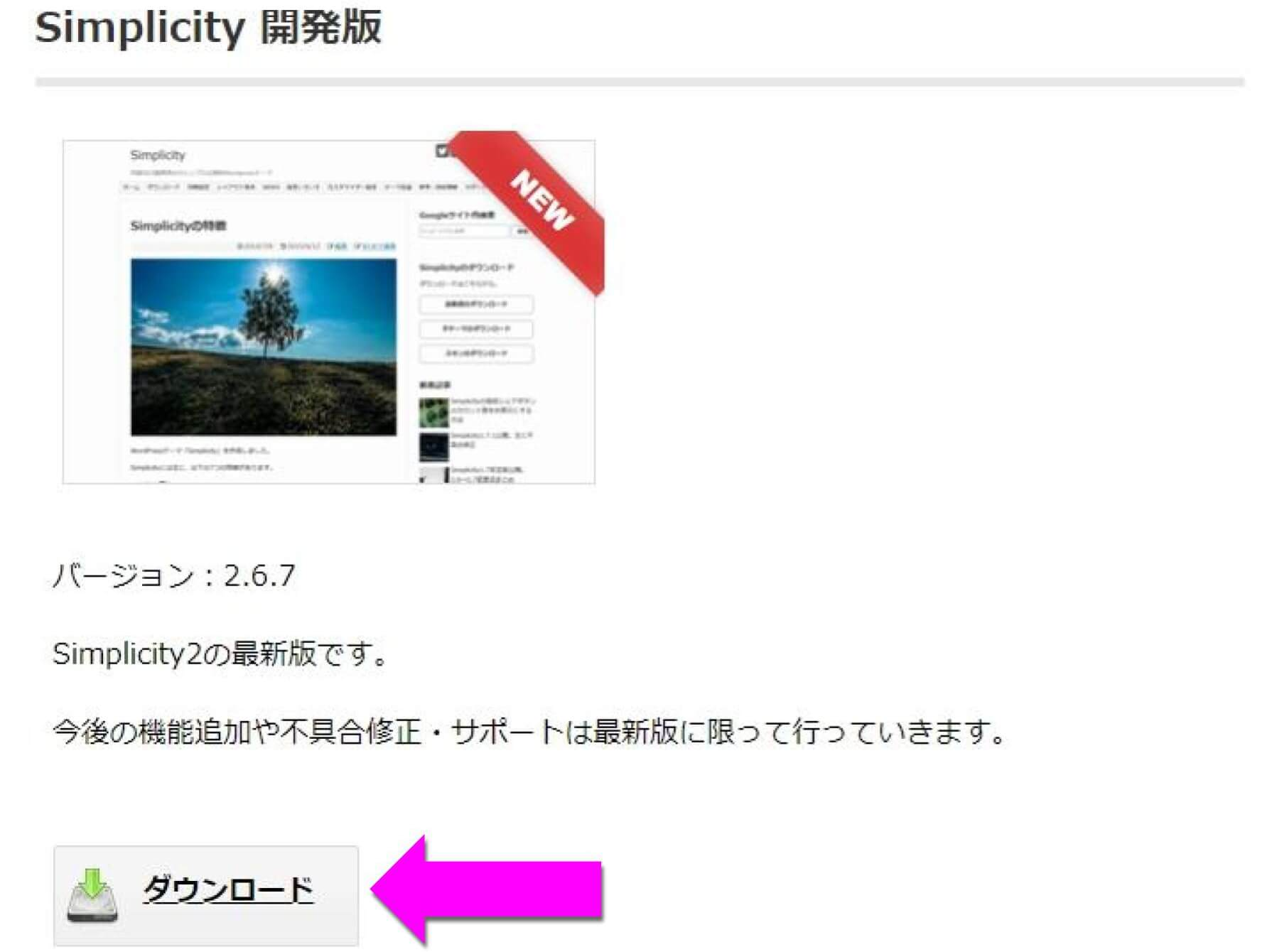 Simplicity2 ダウンロード